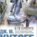 Кутзее. Осень в Петербурге