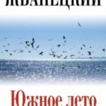 Южное лето (Читать на Севере)