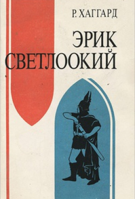 Эрик Светлоокий