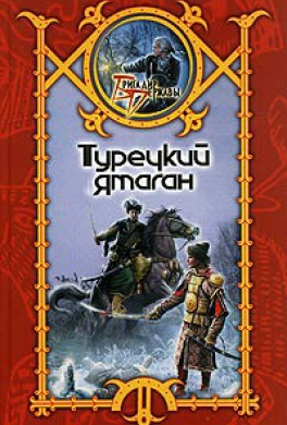 Турецкий ятаган