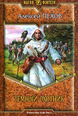 Сборник «Темный охотник»