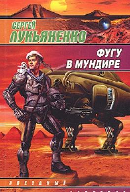 Сборник рассказов Фугу в мундире Сергея Лукьяненко