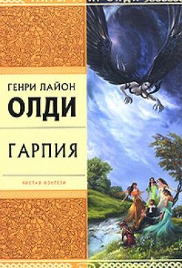 Генри Лайон Гарпия