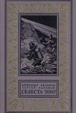 Селеста - 7000
