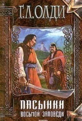 Пасынки Восьмой Заповеди