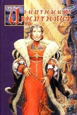 Долги Красной Ведьмы