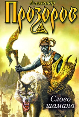 Слово шамана
