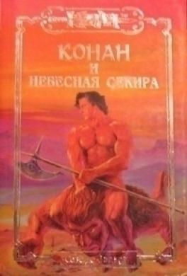 Конан и Небесная Секира