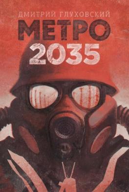 Планета опустела. Мегаполисы обращены в прах и пепел. Железные дороги ржавеют. Спутники одиноко болтаются на орбите. Радио молчит на всех частотах. Выжили только те, кто, услышав сирены тревоги, успел добежать до дверей московского метро. Там, на глубине в десятки метров, на станциях и в туннелях, люди пытаются переждать конец света. Там они создали себе новый мирок вместо потерянного огромного мира. Они цепляются за жизнь изо всех сил и отказываются сдаваться. Они мечтают вернуться наверх — однажды, когда радиационный фон от ядерных бомбардировок спадет. И не оставляют надежды найти других выживших…