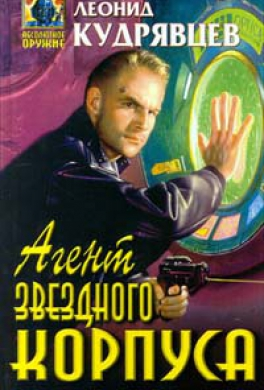 Агент Звездного корпуса