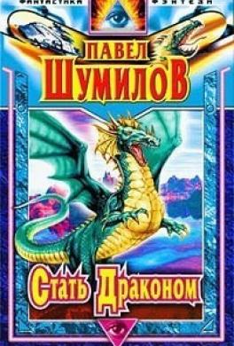 Стать Драконом