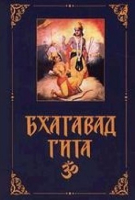 Бхагавад-Гита