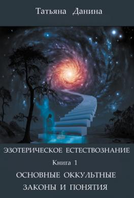 Основные оккультные законы и понятия