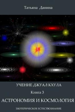Астрономия и космология