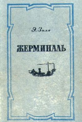 Жерминаль