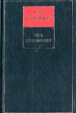 История России с древнейших времен. Русь изначальная