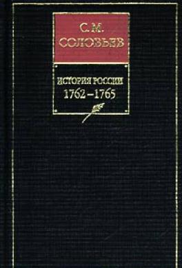 История России с древнейших времен. 1762-1765 гг.