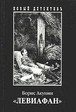 ЛЕВИАФАН ЭРАСТ ФАНДОРИН III
