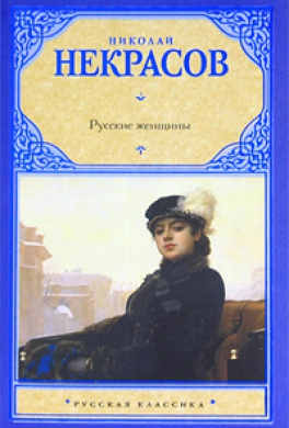 Русские женщины