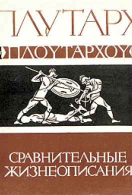 Алкивиад и Гай Марций Кориолан